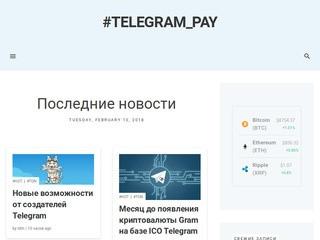 Новости о ICO Telegram, TON, Gram (Россия, Московская область, Москва)