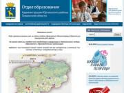 Отдел образования Администрации Юргинского района Тюменской области