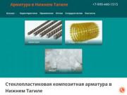Стеклопластиковая композитная арматура, цены, купить арматуру недорого оптом Нижний Тагил