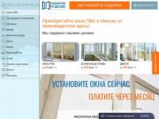 Окна ПВХ в Минске цены АКЦИЯ! (Белоруссия, Минская область, Минск)