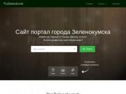 Сайт портал города Зеленокумска.