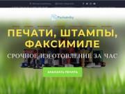Изготовление печатей с доставкой. Цены на сайте. (Россия, Нижегородская область, Нижний Новгород)