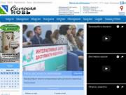 Балахтинский район, Красноярский край, Сайт газеты Сельская новь