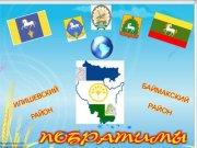 Баймак-Илиш, районы побратимы