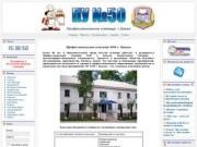 Сайт профессионального училища №50 г. Бакал