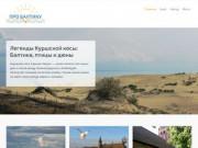 Блог о Калининградской области | Про Балтику