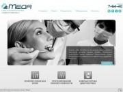 Стоматологическая клиника Меда г.Тутаев.
