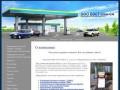 Оборудование для азс и нефтебаз ООО БЭСТ-Ойл-СА с. Ивантеевка