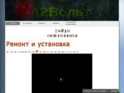 12 вольт автоэлектрика Петрозаводск