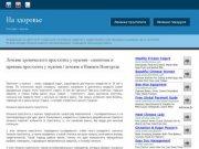 Лечение хронического простатита у мужчин