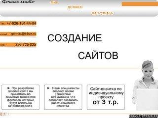 Создание сайтов в московской области vds виртуальный выделенный сервер