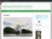 Александро-Невский храм г.Ульяновск | Симбирская епархия