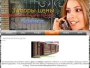 Установка всех видов заборов Брянск (Россия, Брянская область, Брянск)