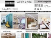 Дизайн квартир, коттеджа, дома   Дизайн интерьера квартиры от Elizabeth Studio в г.Киев