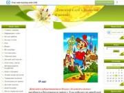 Детский клуб «Золотой ключик» (Россия, Тульская область, Тула)