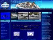 Автомобили и Водный транспорт в Сочи и Абхазии