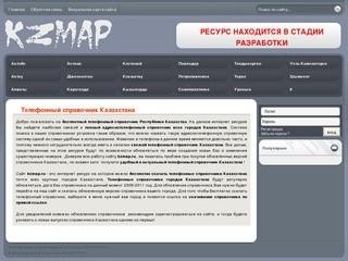 Телефонные справочники и карты городов Казахстана