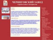 Черниговский завод строительных материалов