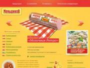 Мясные продукты (ПК  Меньшиков) - г. Северодвинск, Архангельское шоссе 17