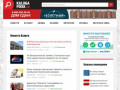 Городской портал Калуги: новости, афиша, отзывы (Россия, Калужская область, Калуга)