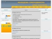 """""""Молодёжь Северодвинска"""" - новое поколение"""