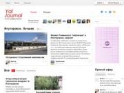 YalJournal - Ялуторовский городской журнал (социальная сеть города Ялуторовска Тюменской области) RingSiberia Ltd