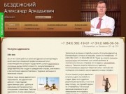 Услуги адвоката в Екатеринбурге. (Россия, Свердловская область, Екатеринбург)