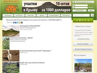 Крымский благотворительный питомник  «ПЕРВОЦВЕТ»