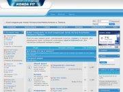 Клуб владельцев Honda Fit/Jazz/Aria/Mobilio/Airwave в Тюмени. - Powered by vBulletin