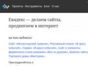 Студия веб-дизайна и информационных технологий (Россия, Адыгея, Майкоп)