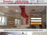 Купить натяжные потолки в Ульяновске | Цены на глянцевые и матовые