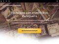 разработка сайтов, создание сайтов, продвижение сайтов, комплексная реклама в Интернете, продвижение в социальных сетях, контекстная реклама (Россия, Красноярский край, Красноярск)