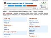 Справочник компаний Морозовска — Справка РФ — адреса и телефоны предприятий 2012