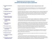 Енисейское бассейновое водное управление / Енисейское БВУ