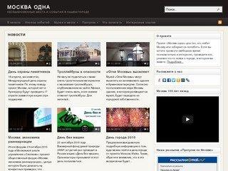 Москва одна | Необыкновенные места и события в нашем городе