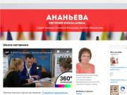 Ананьева Евгения   Сайт учителя ИЗО Ананьевой Евгении Николаевны
