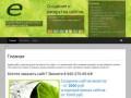 Создание сайтов в Туле (Тел. 8-920-275-69-64)