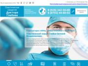 Пластическая хирургия - клиника пластической хирургии и пластических операций в Ессентуках