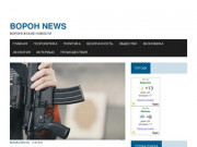 Ворон News — Воронежские новости