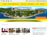 Агентство Недвижимости Риты Вавиловой - АР Крым, Алушта
