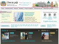 Официальный портал Администрации города Омска