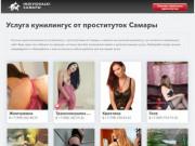 Услуга кунилингус от проституток в Самаре, анкеты путан