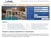 Продажа и аренда недвижимости в Черногории