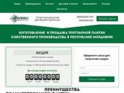 """Полимерпесчаная плитка в Республике Мордовия - компания """"Валиан"""""""