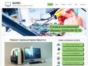 Ремонт компьютерной техники в Иркустке (Россия, Иркутская область, Иркутск)