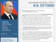 Неофициальный сайт о В.В. ПУТИНЕ