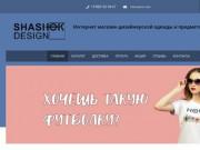 Интернет магазин дизайнерской одежды и предметов интерьера. (Россия, Новосибирская область, Новосибирск)
