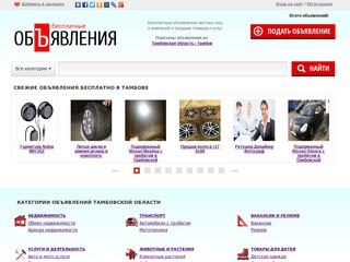 Бесплатные объявления в Тамбове, купить на Авито Тамбов не проще