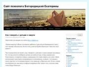 Сайт психолога Богородицкой Екатерины
