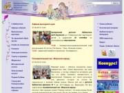 Централизованная система детских библиотек г.Новороссийска |